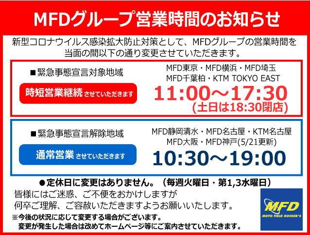 MFDグループ営業時間のお知らせ(5/21)